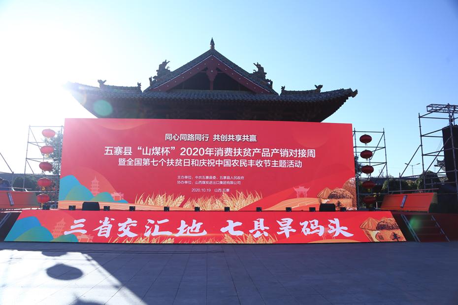 五寨縣山煤杯2020年消費扶貧產品產銷對接周暨全國第七個扶貧日和慶祝中國農民豐收節主題活動